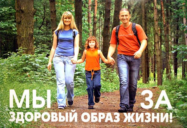 http://www.trenerovka.ru/images/zdorovii_obraz_zhizni-01.jpg